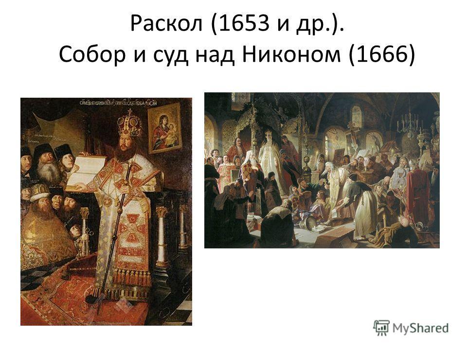 Раскол (1653 и др.). Собор и суд над Никоном (1666)
