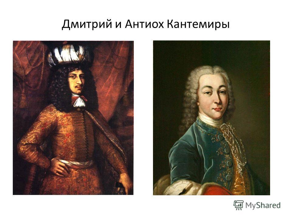 Дмитрий и Антиох Кантемиры
