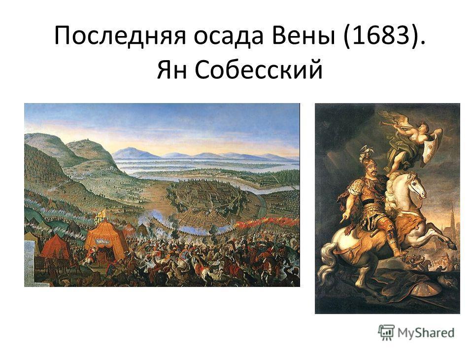 Последняя осада Вены (1683). Ян Собесский