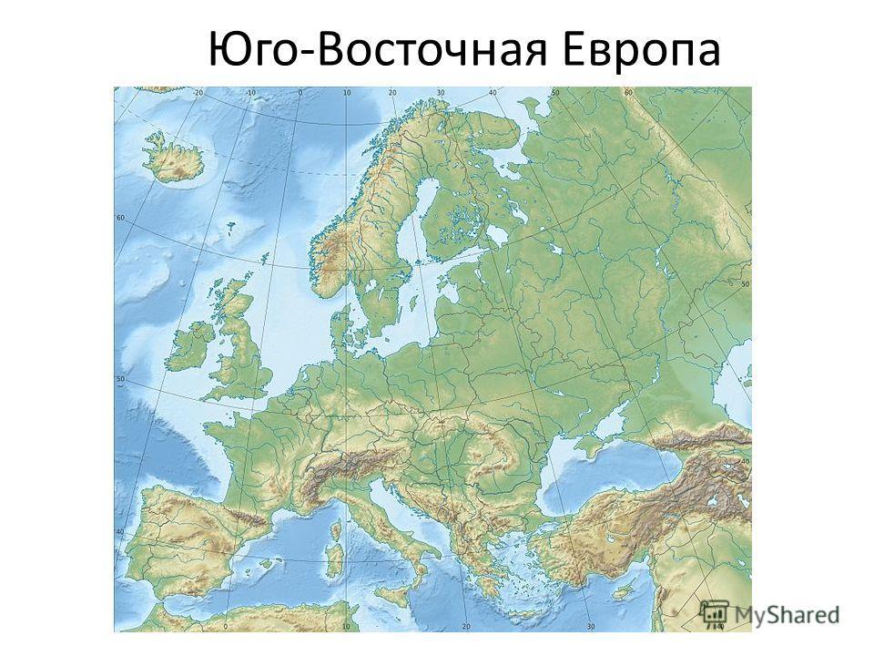 Юго-Восточная Европа