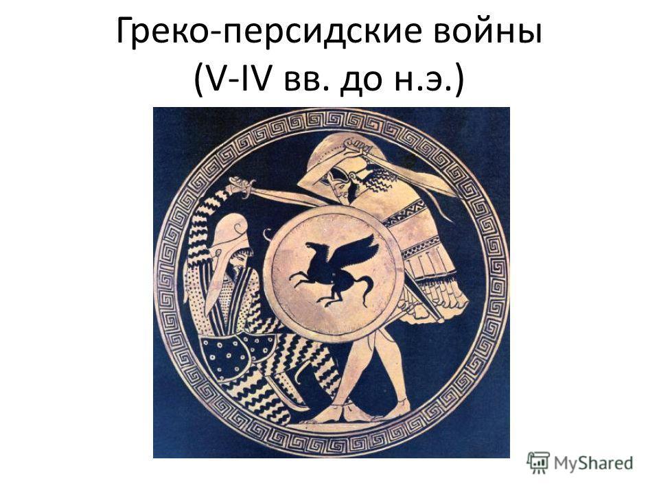 Греко-персидские войны (V-IV вв. до н.э.)