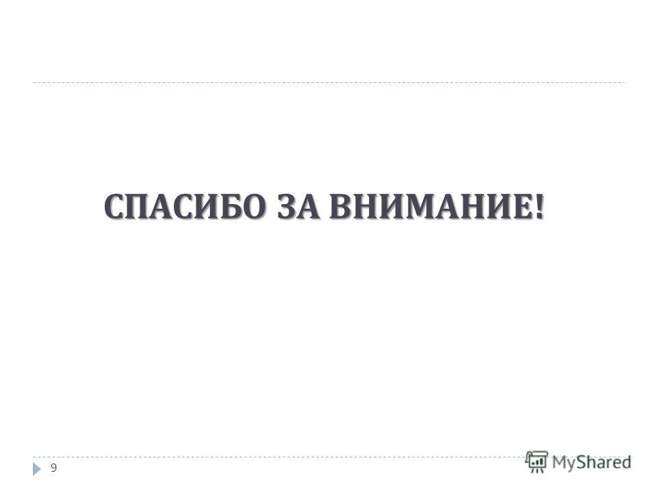СПАСИБО ЗА ВНИМАНИЕ ! 9