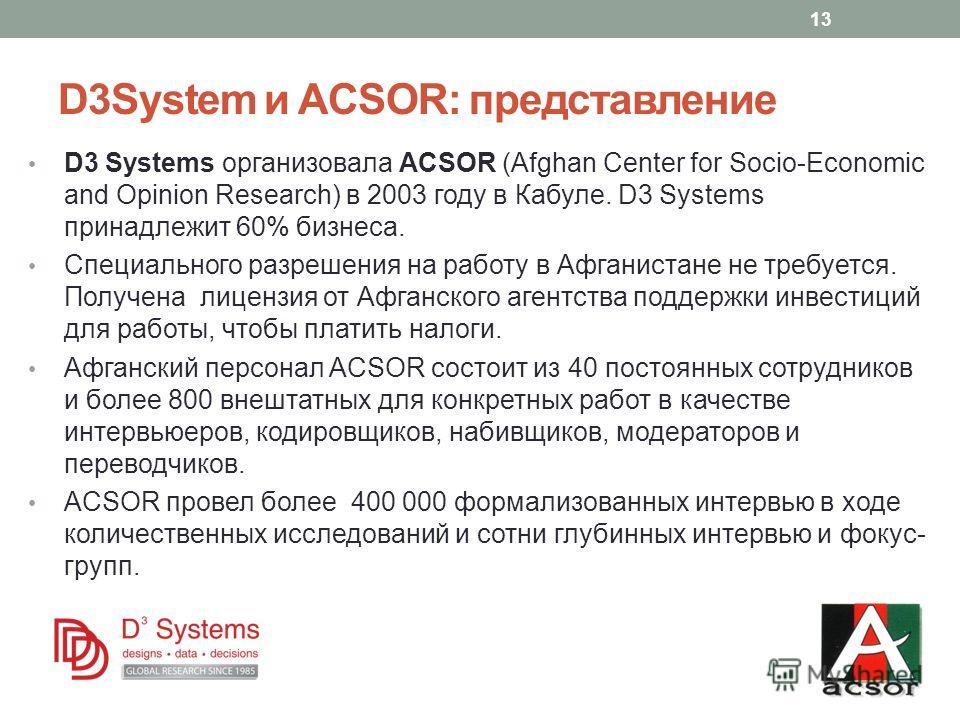D3System и ACSOR: представление D3 Systems организовала ACSOR (Afghan Center for Socio-Economic and Opinion Research) в 2003 году в Кабуле. D3 Systems принадлежит 60% бизнеса. Специального разрешения на работу в Афганистане не требуется. Получена лиц
