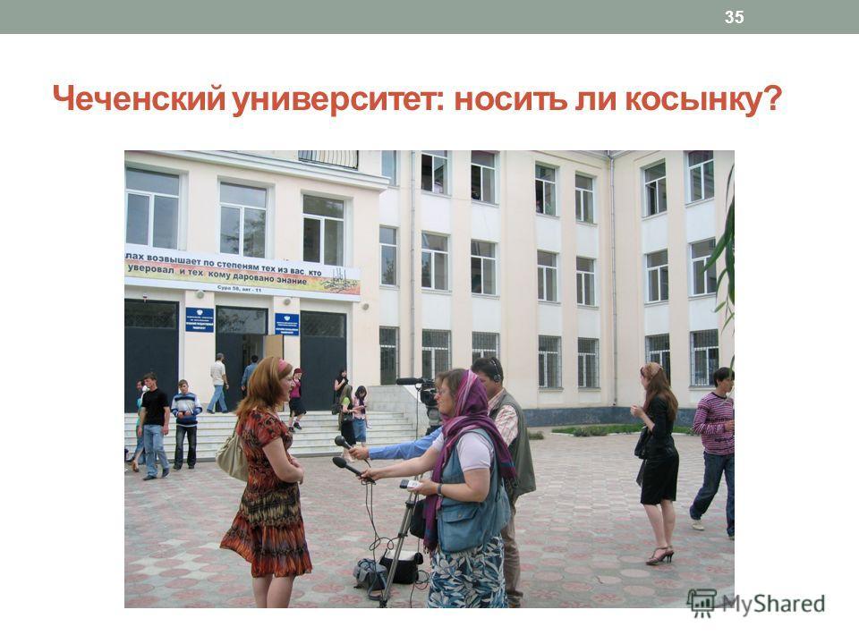 Чеченский университет: носить ли косынку? 35