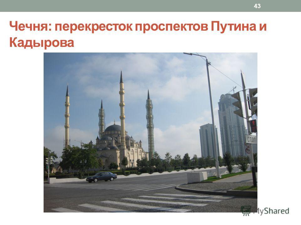 Чечня: перекресток проспектов Путина и Кадырова 43