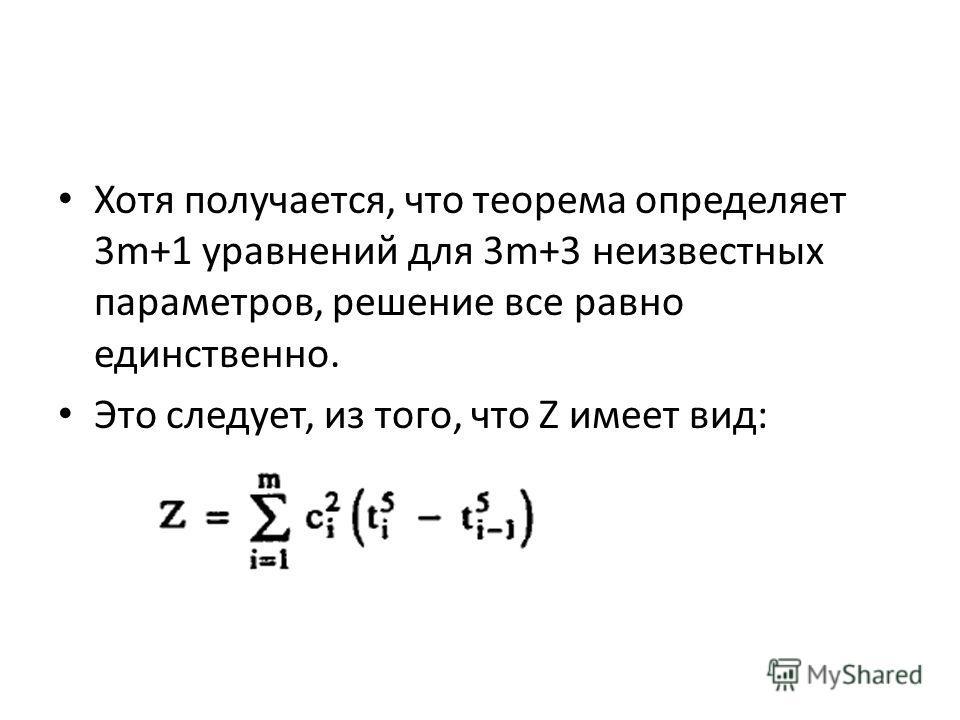 Хотя получается, что теорема определяет 3m+1 уравнений для 3m+3 неизвестных параметров, решение все равно единственно. Это следует, из того, что Z имеет вид: