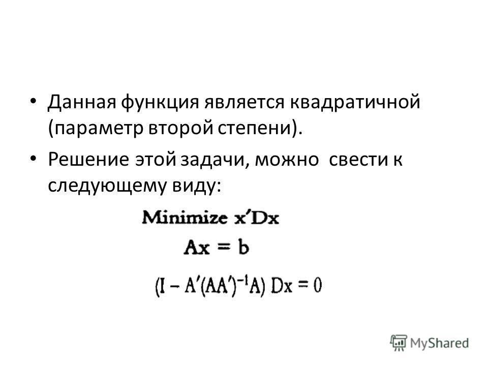 Данная функция является квадратичной (параметр второй степени). Решение этой задачи, можно свести к следующему виду: