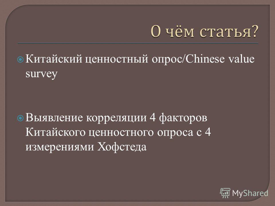 Китайский ценностный опрос/Chinese value survey Выявление корреляции 4 факторов Китайского ценностного опроса с 4 измерениями Хофстеда