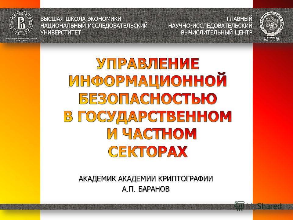 АКАДЕМИК АКАДЕМИИ КРИПТОГРАФИИ А.П. БАРАНОВ