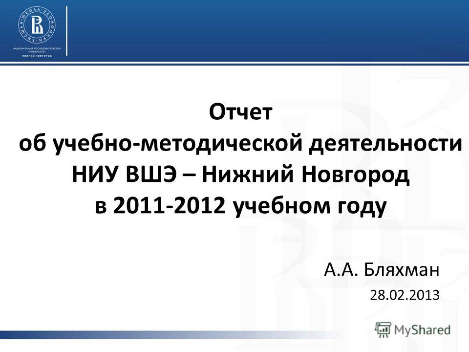Отчет об учебно-методической деятельности НИУ ВШЭ – Нижний Новгород в 2011-2012 учебном году А.А. Бляхман 28.02.2013