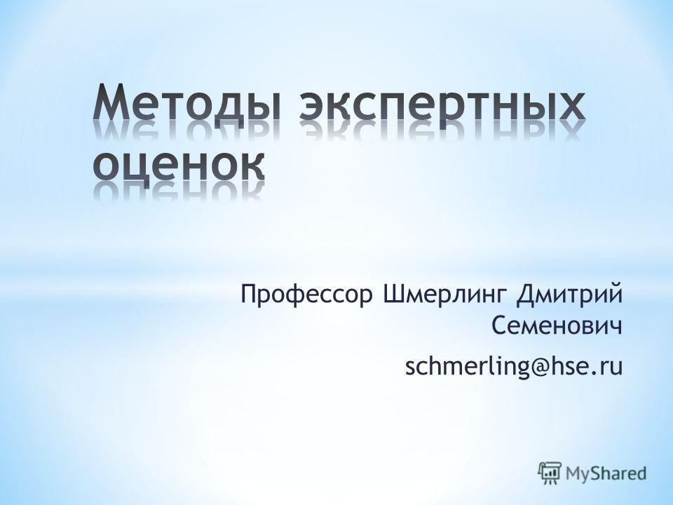Профессор Шмерлинг Дмитрий Семенович schmerling@hse.ru