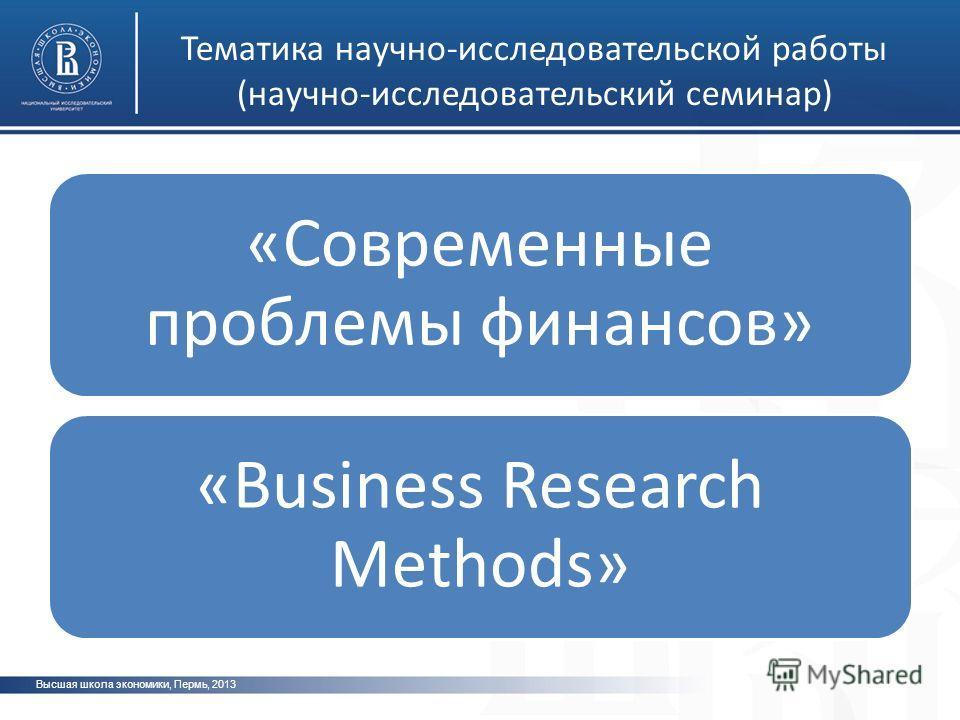 Высшая школа экономики, Пермь, 2013 Тематика научно-исследовательской работы (научно-исследовательский семинар) фото «Современные проблемы финансов» «Business Research Methods»