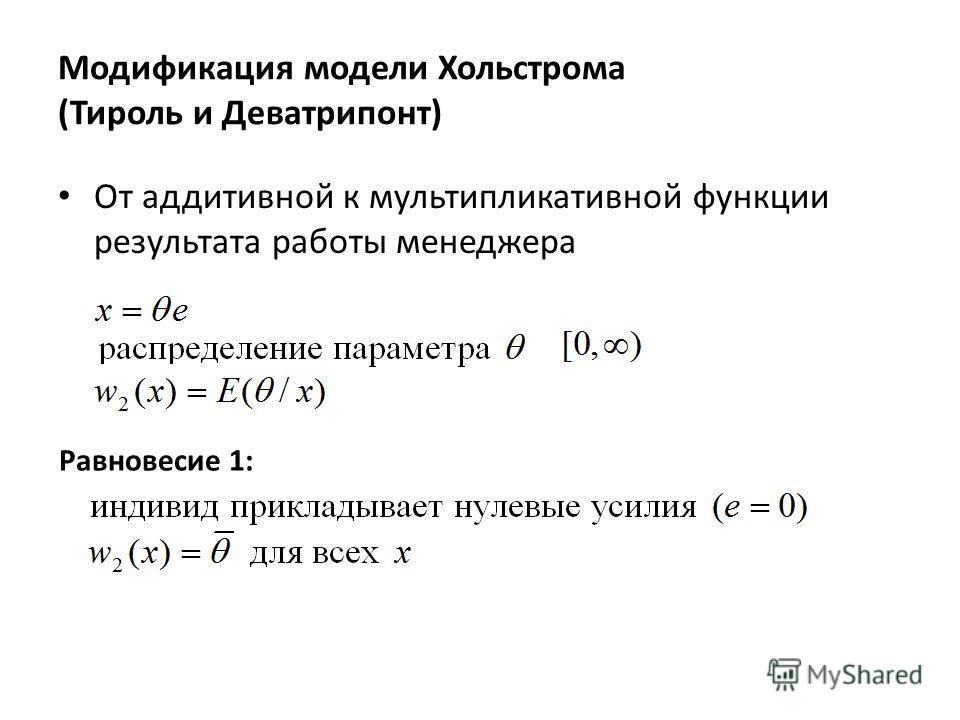 Модификация модели Хольстрома (Тироль и Деватрипонт) От аддитивной к мультипликативной функции результата работы менеджера Равновесие 1:
