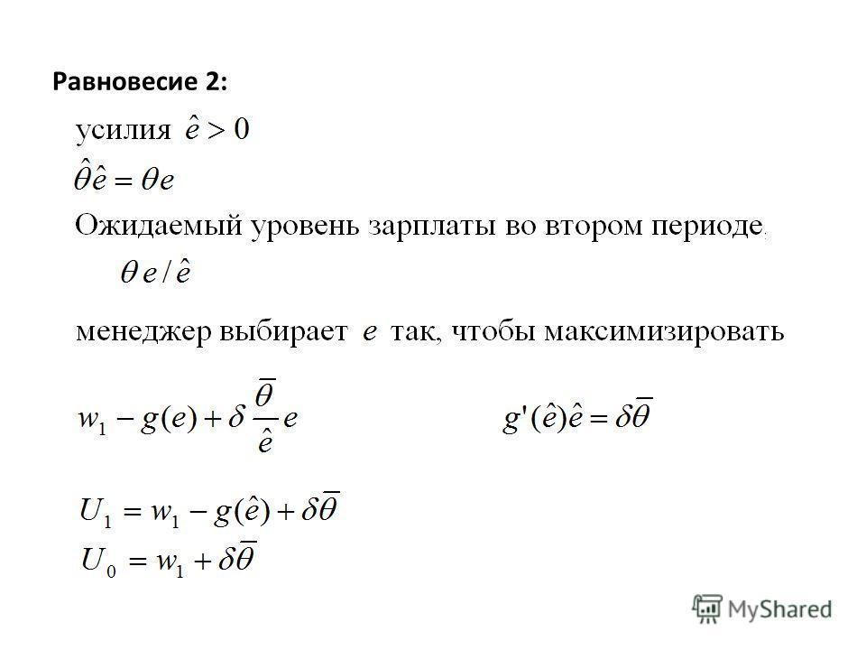 Равновесие 2: