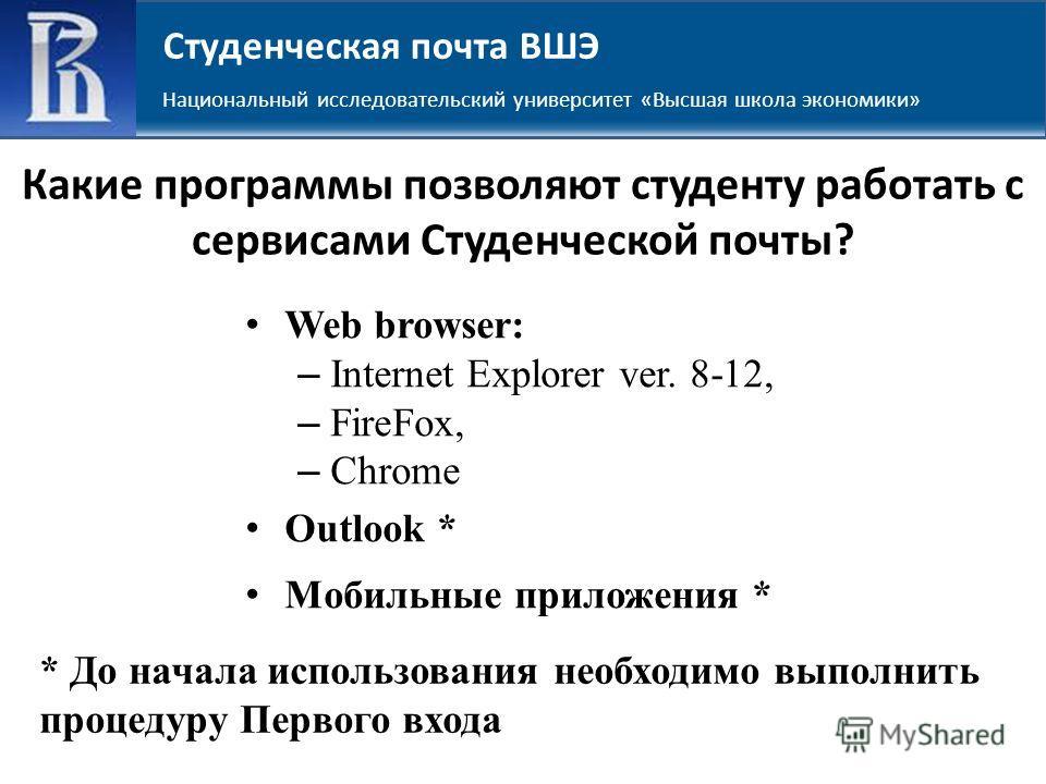 Какие программы позволяют студенту работать с сервисами Студенческой почты? Web browser: – Internet Explorer ver. 8-12, – FireFox, – Chrome Outlook * Мобильные приложения * Национальный исследовательский университет «Высшая школа экономики» Студенчес