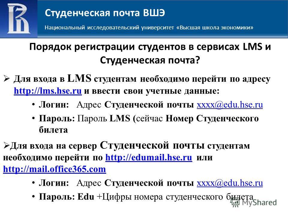 Порядок регистрации студентов в сервисах LMS и Студенческая почта? Для входа в LMS студентам необходимо перейти по адресу http://lms.hse.ru и ввести свои учетные данные: http://lms.hse.ru Логин: Адрес Студенческой почты xxxx@edu.hse.ruxxxx@edu.hse.ru