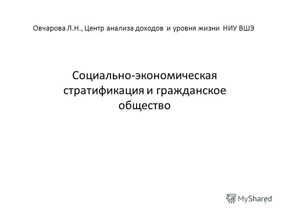 Овчарова Л.Н., Центр анализа доходов и уровня жизни НИУ ВШЭ 1 Социально-экономическая стратификация и гражданское общество