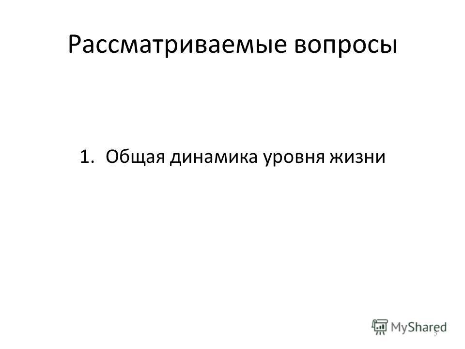 Рассматриваемые вопросы 1.Общая динамика уровня жизни 3