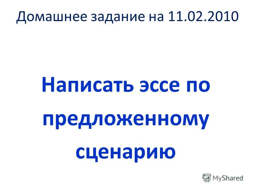 Домашнее задание на 11.02.2010 Написать эссе по предложенному сценарию