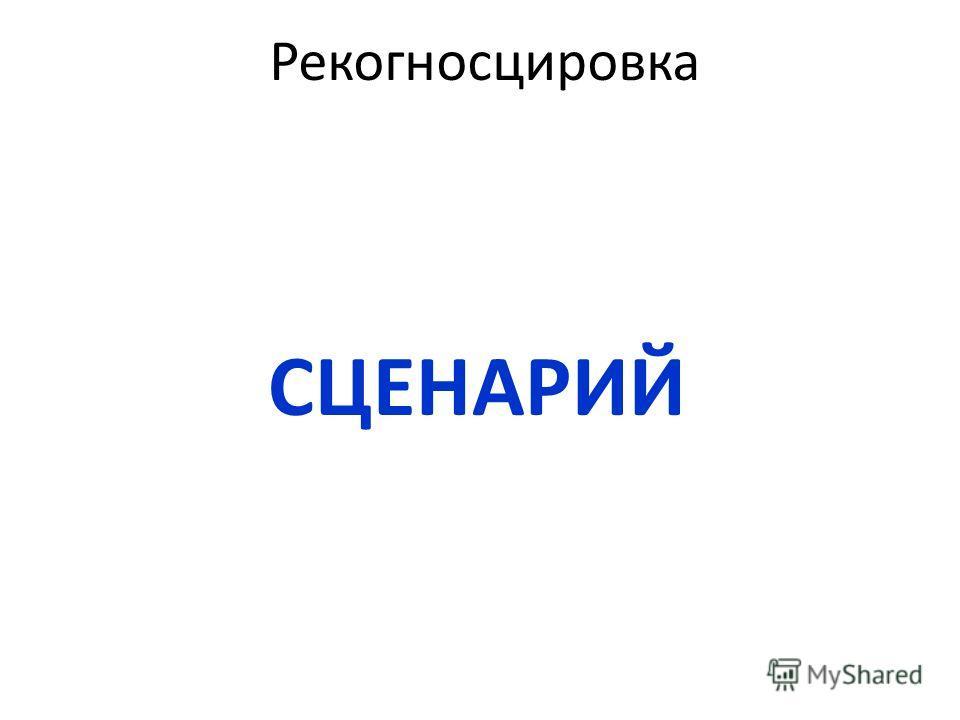 Рекогносцировка СЦЕНАРИЙ