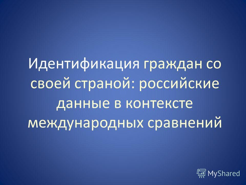Идентификация граждан со своей страной: российские данные в контексте международных сравнений