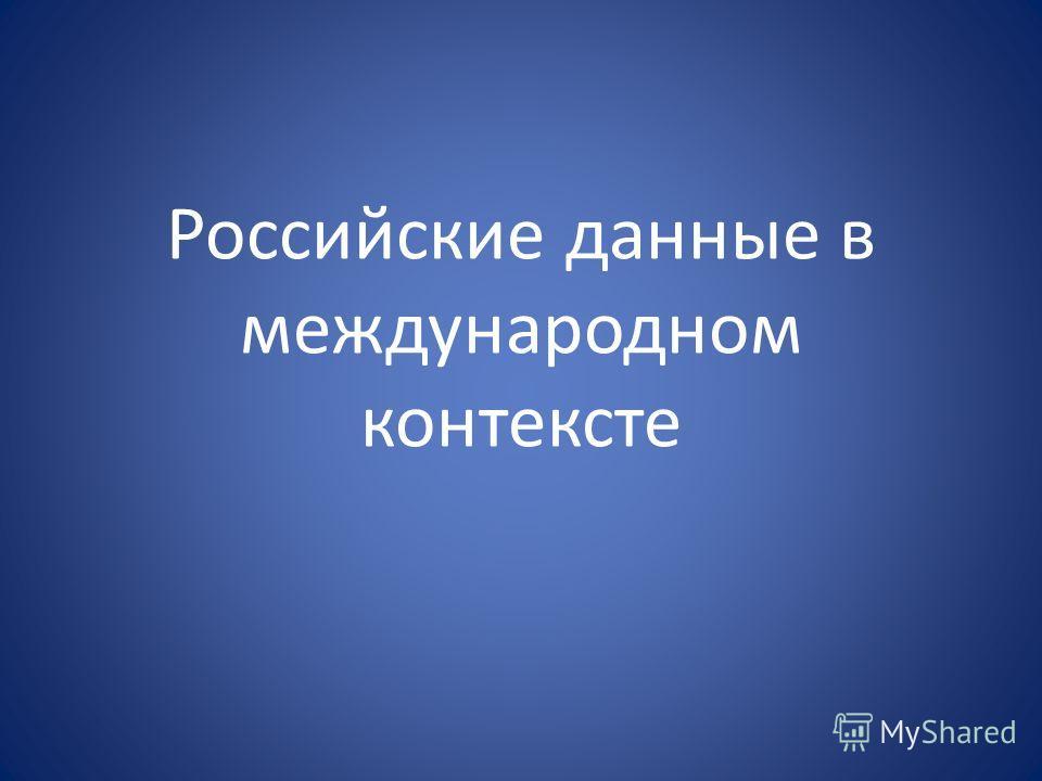 Российские данные в международном контексте