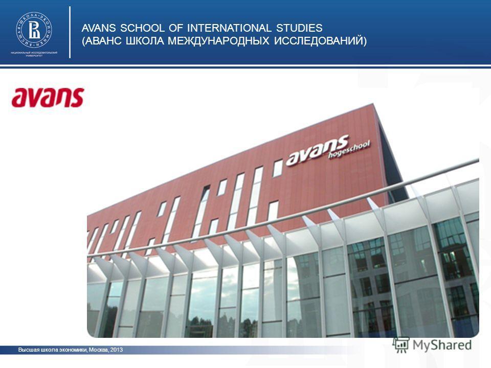 Высшая школа экономики, Москва, 2013 AVANS SCHOOL OF INTERNATIONAL STUDIES (АВАНС ШКОЛА МЕЖДУНАРОДНЫХ ИССЛЕДОВАНИЙ)