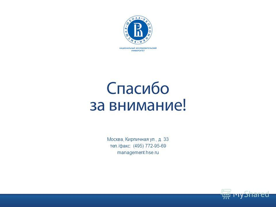 Москва, Кирпичная ул., д. 33 тел./факс: (495) 772-95-69 management.hse.ru