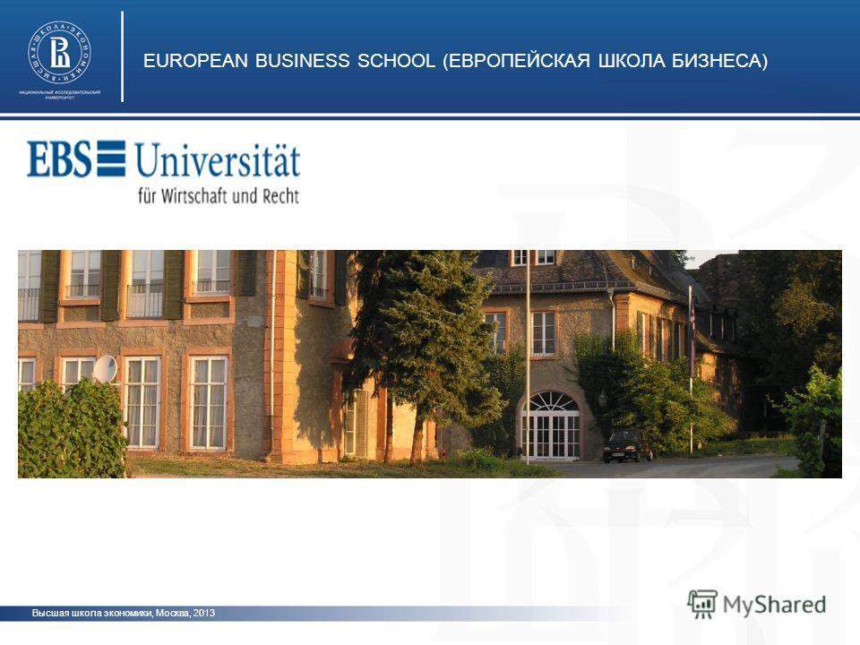 Высшая школа экономики, Москва, 2013 EUROPEAN BUSINESS SCHOOL (ЕВРОПЕЙСКАЯ ШКОЛА БИЗНЕСА)