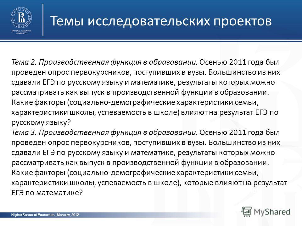 Higher School of Economics, Moscow, 2012 Темы исследовательских проектов photo Тема 2. Производственная функция в образовании. Осенью 2011 года был проведен опрос первокурсников, поступивших в вузы. Большинство из них сдавали ЕГЭ по русскому языку и