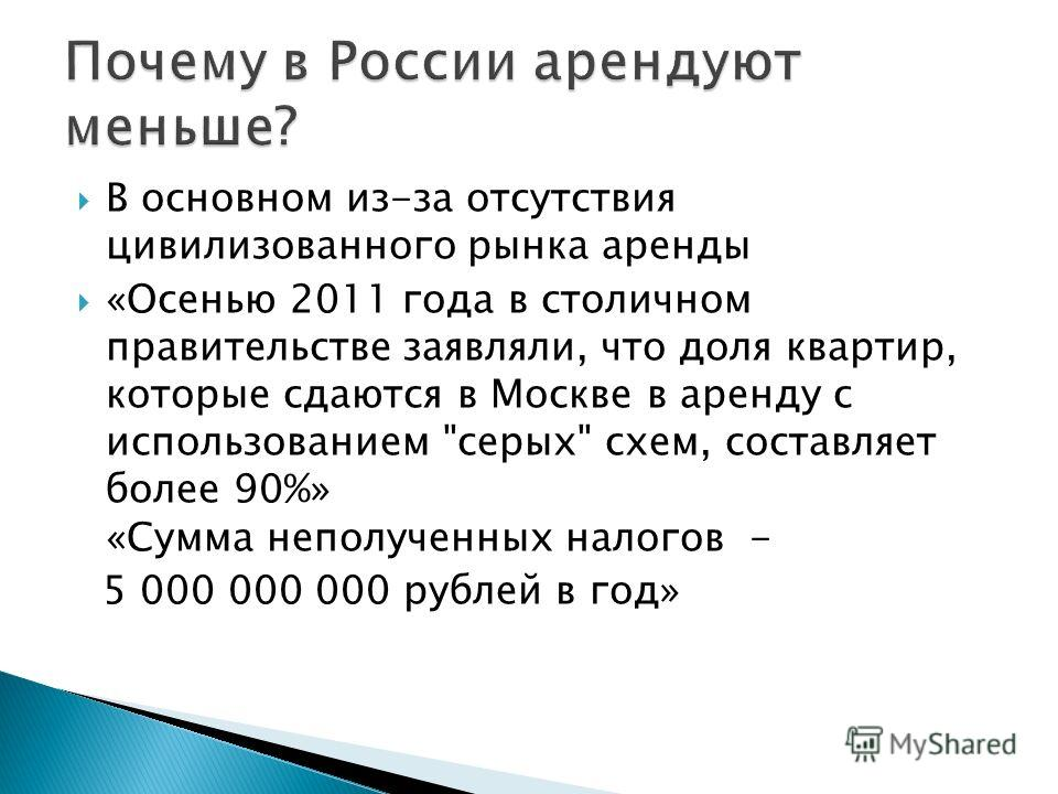 В основном из-за отсутствия цивилизованного рынка аренды «Осенью 2011 года в столичном правительстве заявляли, что доля квартир, которые сдаются в Москве в аренду с использованием
