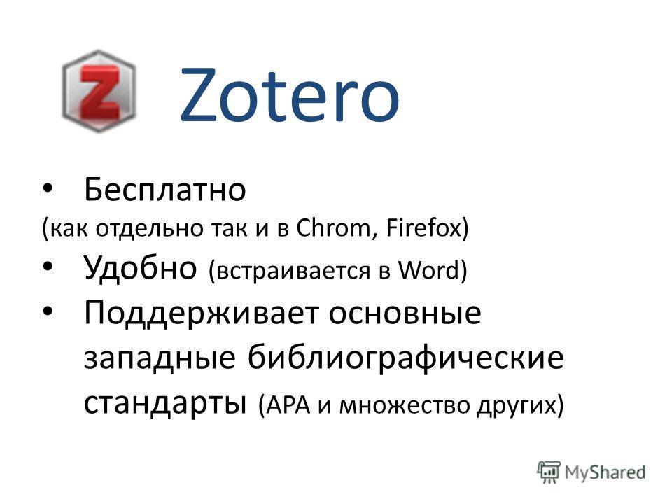 Zotero Бесплатно (как отдельно так и в Chrom, Firefox) Удобно (встраивается в Word) Поддерживает основные западные библиографические стандарты (APA и множество других)