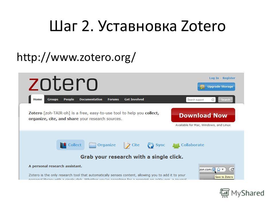 Шаг 2. Уставновка Zotero http://www.zotero.org/