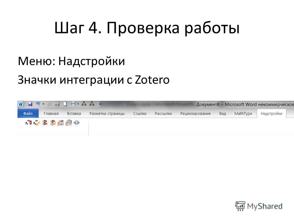 Шаг 4. Проверка работы Меню: Надстройки Значки интеграции с Zotero