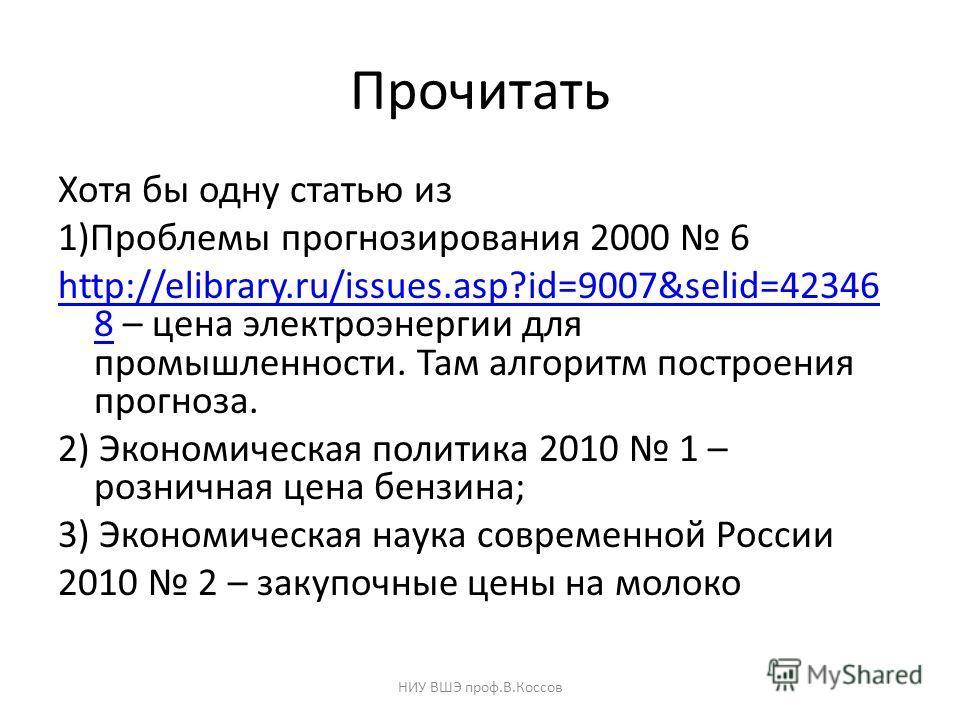 Прочитать Хотя бы одну статью из 1)Проблемы прогнозирования 2000 6 http://elibrary.ru/issues.asp?id=9007&selid=42346 8http://elibrary.ru/issues.asp?id=9007&selid=42346 8 – цена электроэнергии для промышленности. Там алгоритм построения прогноза. 2) Э
