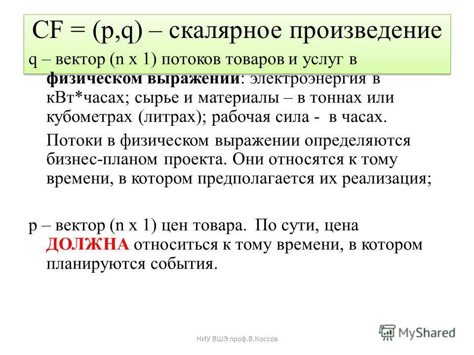 СF = (p,q) – скалярное произведение q – вектор (n x 1) потоков товаров и услуг в физическом выражении: электроэнергия в кВт*часах; сырье и материалы – в тоннах или кубометрах (литрах); рабочая сила - в часах. Потоки в физическом выражении определяютс