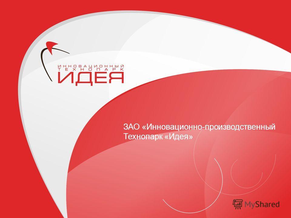 ЗАО «Инновационно-производственный Технопарк «Идея»