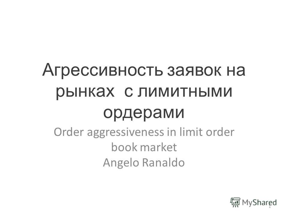 Агрессивность заявок на рынках с лимитными ордерами Order aggressiveness in limit order book market Angelo Ranaldo 1