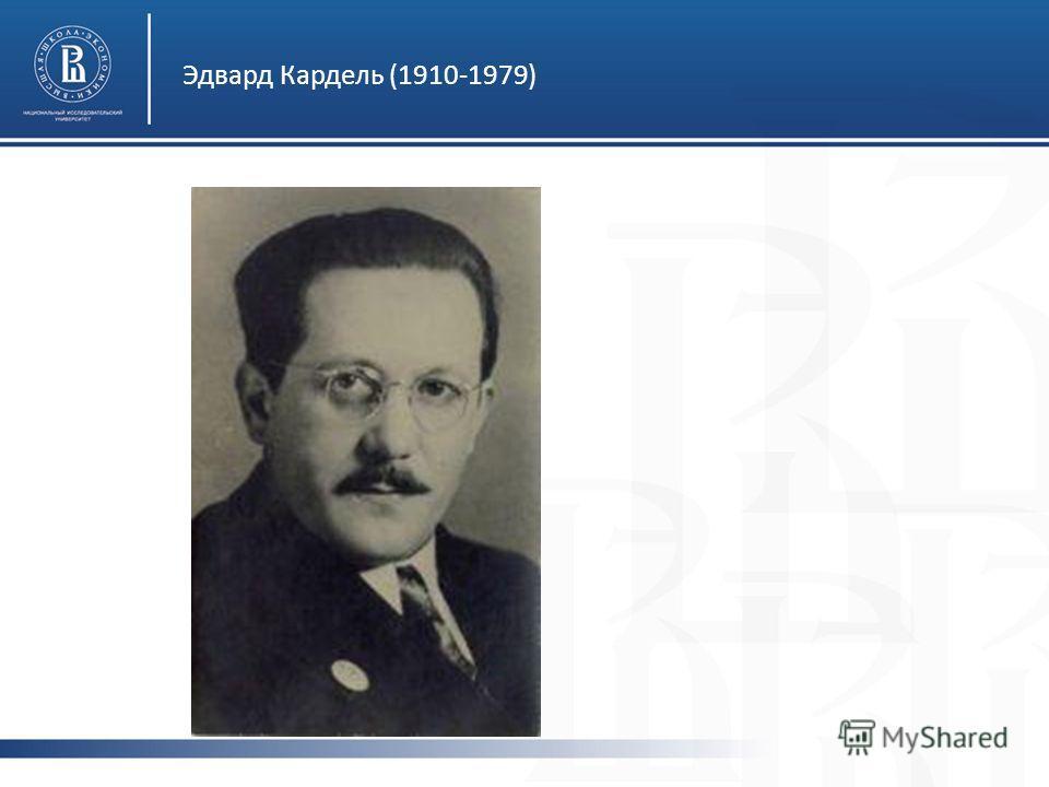 Эдвард Кардель (1910-1979)