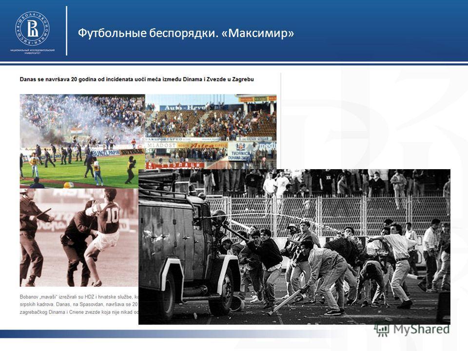 Футбольные беспорядки. «Максимир» фото