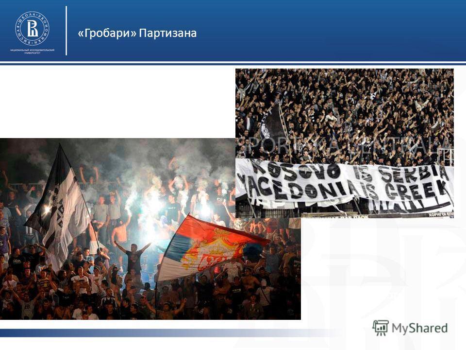 «Гробари» Партизана фото