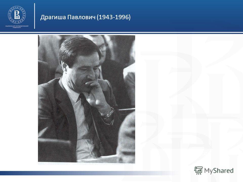 Драгиша Павлович (1943-1996) фото