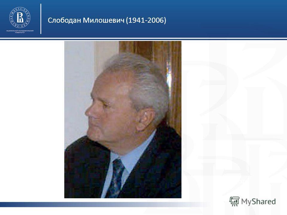 Слободан Милошевич (1941-2006) фото