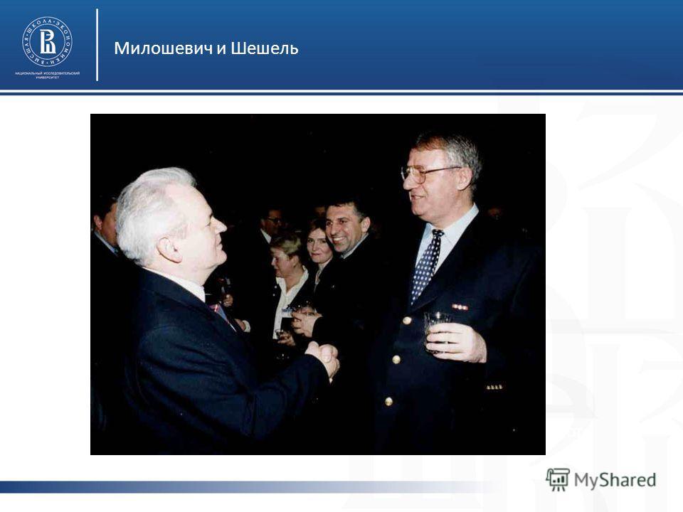 Милошевич и Шешель фото