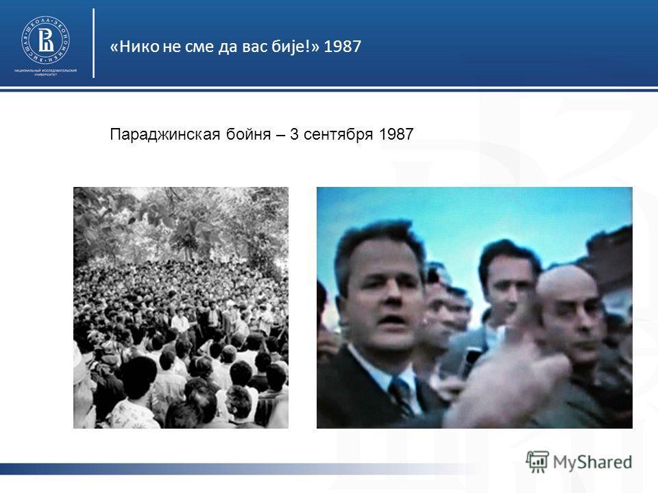 «Нико не сме да вас бије!» 1987 фото Параджинская бойня – 3 сентября 1987