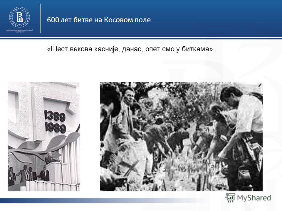 600 лет битве на Косовом поле фото «Шест векова касније, данас, опет смо у биткама».
