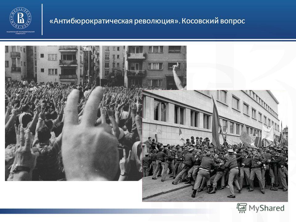 «Антибюрократическая революция». Косовский вопрос фото