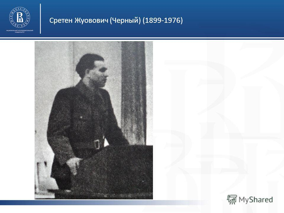 Сретен Жуовович (Черный) (1899-1976)