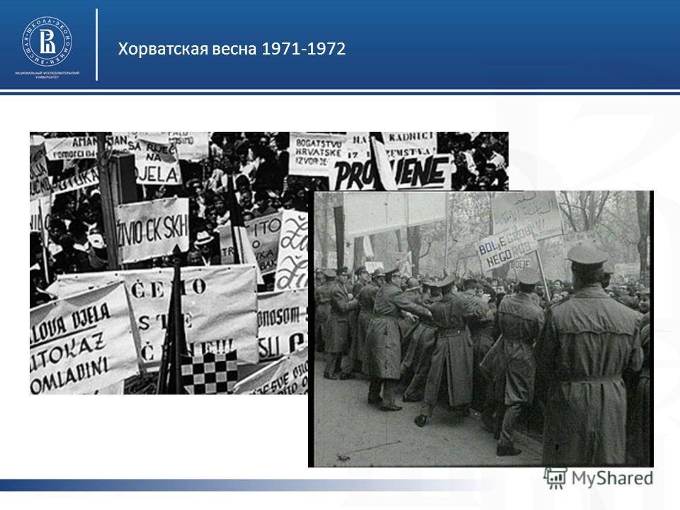 Хорватская весна 1971-1972
