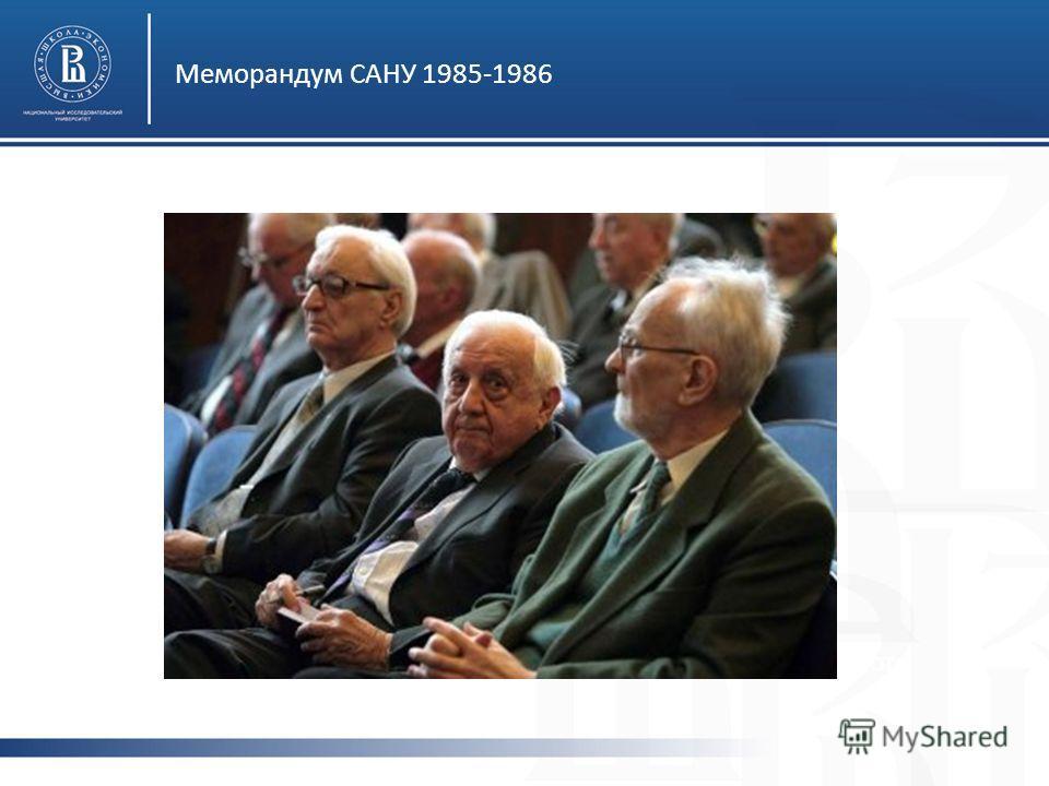 Меморандум САНУ 1985-1986 фото